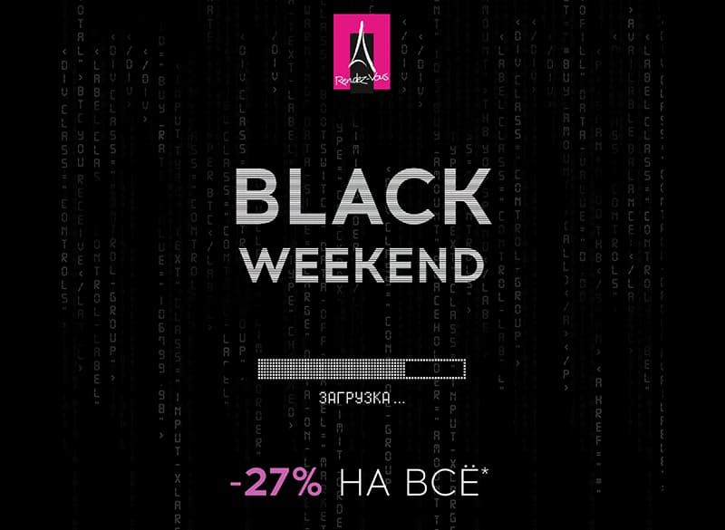 BLACK WEEKEND в Rendez-Vous