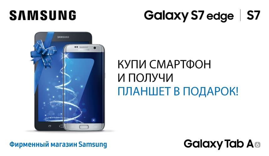 Самсунг галакси подарок планшет 4